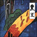 自由爵士乐 - 山下洋輔、 梅津和時、キム・デファン + カン・ウニル/ 『黒茎(こくけい)』