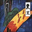 Free Jazz - 山下洋輔、 梅津和時、キム・デファン + カン・ウニル/ 『黒茎(こくけい)』