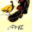自由爵士乐 - RED SUN/風花