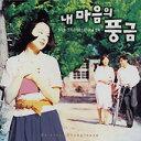 韓国映画OST / 『我が心のオルガン』