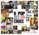 OST,VA / K-POP OST BEST CHOICE (3CD)