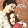「漢江ブルース」オリジナル・サウンドトラック 韓国盤