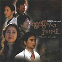 韓国ドラマOST『人生よ ありがとう』(2006)
