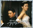 韓国ドラマOST『ゲームの女王』