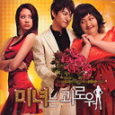 韓国映画OST『カンナさん大成功です!』