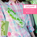 【メール便発送】2000円ポッキリシートベルトパッド/シート...