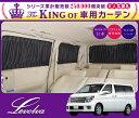 Levolva E51系 エルグランド (ハイウェイスター含む)専用サイドカーテンセット【エルグランド E51 パーツ/E51 ME51 NE51 MNE51/E51エ…