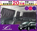 Levolva E52系 エルグランド(ハイウェイスター含む)専用サイドカーテンセット【エルグランド E52 パーツ/PE52 TE52 PNE52 TNE52...
