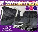 Levolva 80系ノア/ヴォクシー/エスクァイア(ハイブリッド含む)サイドカーテンセット【ZWR80系 ZRR80系 ZRR85系/NOAH/VOXY/車用...