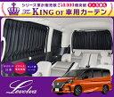 Levolva C27系セレナ(ハイウェイスター含む)専用サイドカーテンセット【新型セレナ