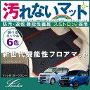 フロアマット 新型 ムーヴ MOVE LA150S LA160S【SOVIE】
