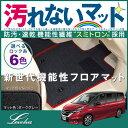 フロアマット 新型 セレナ C27系【SOVIE】