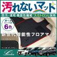 フロアマット ノア ヴォクシー エスクァイア VOXY 80系【SOVIE】