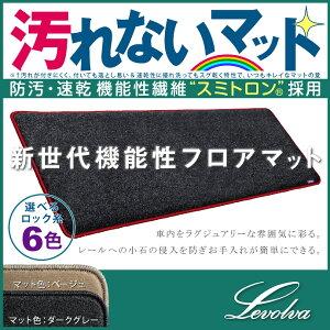 Levolva<レヴォルヴァ>機能性ラグマット【汎用/ミニバン向け】/LVHM-001