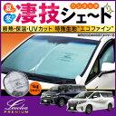 新型 30系アルファード/ヴェルファイア(ハイブリッド含む)専用サンシェード<Levolvaプレミアム>【車用カーテン/カーシェード/車 日…