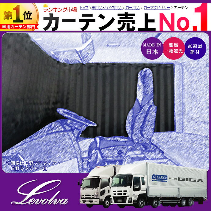 Levolvaトラック用品 いすゞ ギガ/フォワード専用ラウンドカーテンセット【いすず/I…...:auc-sovie-store:10000121