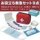 【お役立ち救急セット 9点】【RCP】【tokaipoint11_16】緊急/防災/震災/対策/02P18Jun16