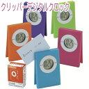【クリッパーデジタルクロック】【RCP】【tokaipoint11_16】時計/ウオッチ/景品/02P18Jun16