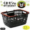 【くまモンのマイバスケット33L】景品/粗品/熊本/ゆるキャラ/スーパー/カゴ/くまもん