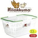 【リラックマ マイバスケット33L】景品/粗品/サンエックス/ゆるキャラ/スーパー/カゴ