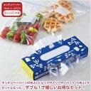【ダブルセット】景品/粗品/キッチンペーパー/フリーザーパッ...