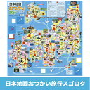 【日本地図おつかい旅行すごろく】景品/粗品/双六/スゴロク/カードゲーム/ボードゲーム/02P18J