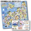 【日本地図おつかい旅行すごろく】景品/粗品/双六/スゴロク/カードゲーム/ボードゲーム