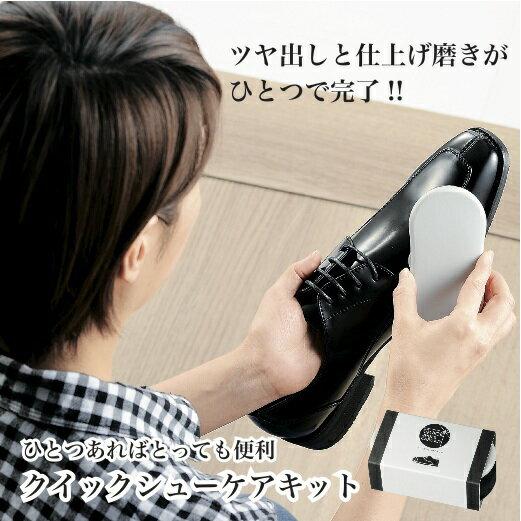 【送料無料】【クイックシューケアキット 240個単位のカートン販売】景品/粗品/靴磨き/つや出し/父の日/シューズ/掃除
