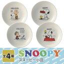 【スヌーピー 小皿】景品/粗品/食器/お皿/キッチン/snoopy