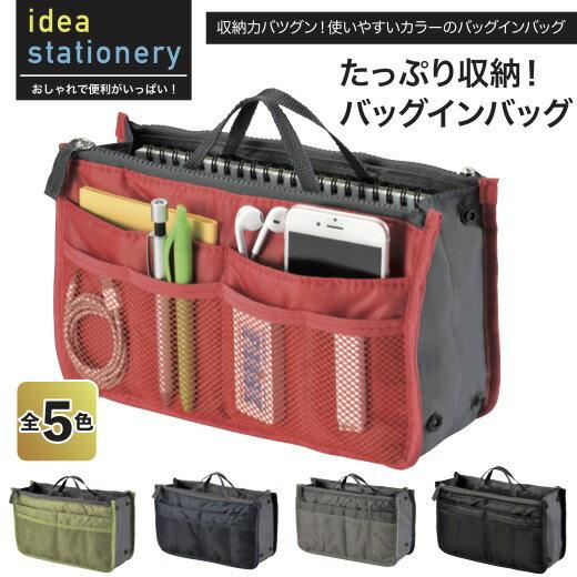 【たっぷり収納!バッグインバッグ】景品/粗品/仕事用/小物入れ/ポケット