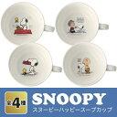 【スヌーピー ハッピースープカップ】景品/粗品/食器/コップ/キッチン/snoopy