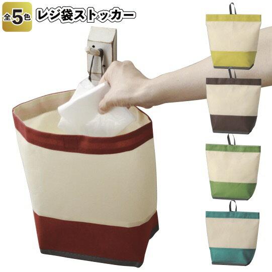 【レジ袋ストッカー】景品/粗品/スーパーの袋/キッチン