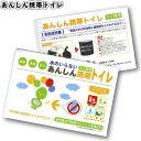 【あんしん携帯トイレ】景品/粗品/緊急/防災/震災/キャンプ...
