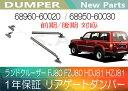 1年保証 ランドクルーザー 80系 FJ80 FZJ80 HDJ81 HZJ81 リアゲートダンパー【送料無料】(沖縄県及び離島\1000)