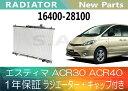 1年保証 新品 エスティマ ACR30 ACR40 A/T ラジエーター+キャップ付き 16400−28100 16400−28120 16400−28410 ...