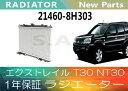 1年保証 新品 エクストレイル T30 NT30 A/T ラジエーター 21460-8H303 21460-9H300 【送料無料】(沖縄県及び離島\1000)