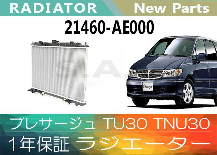 1年保証 プレサージュ TU30 TNU30 A/T ラジエーター 21460-AE000 21460-AE100 【送料無料】(沖縄...