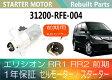 1年保証 リビルト エリシオン RR1 RR2 前期 セルモーター スターター 31200-RFE-004【送料無料】(沖縄県及び離島\1000)【コア返却必要】