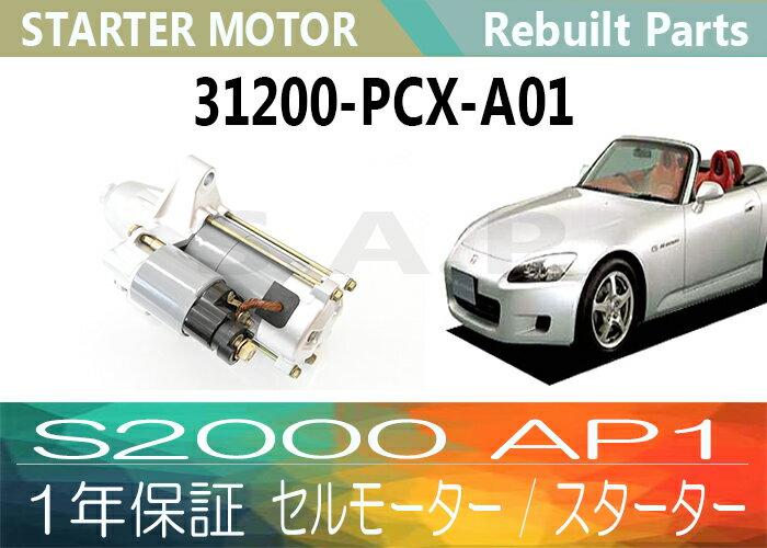 1年保証 リビルト S2000 AP1 セルモーター スターター 31200-PCX-A01( DS4HX )【送料無料】(沖縄県及び離島\1000)【コア返却必要】