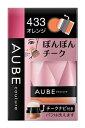 【定形外可能】花王ソフィーナ AUBE couture オーブクチュール ぽんぽんチーク オレンジ 433