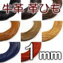 革ひも 牛革 革紐 1mm 丸紐 1m単位 測り売り 皮紐 かわひも 1.0mm レザーコード【ゆうパケット可】