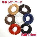 【ゆうパケット対応】牛革 レザーコード 丸紐(1.5mm) 1m単位 測り売り 革紐 皮紐 かわひも