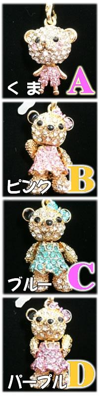 キラキラひかる☆可愛いくまのストラップ ライン...の紹介画像2