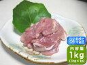【香川県産健味鳥】 若鶏首小肉(せせり) 1kg