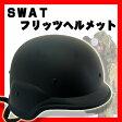 U.Sタイプ M88 SWAT フリッツヘルメット 黒 ブラック レプリカ サバゲー ヘルメット