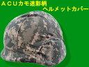 【数量限定価格】ACUカモ 迷彩柄 ヘルメットカバー M88フリッツヘルメットに適合 ACU UCPパターン サバゲー