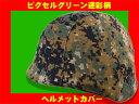 【数量限定価格】ピクセルグリーン デジタルウッドランド 迷彩柄 ヘルメットカバー M88フリッツヘルメットに適合 MARPAT サバゲー