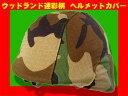 【数量限定価格】ウッドランド 迷彩柄 ヘルメットカバー M88 フリッツヘルメットに適合 アメリカ陸軍 M81迷彩 サバゲー