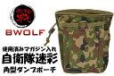 BWOLF製 MOLLEシステム 角型 ダンプポーチ 収納袋 使用済マガジンポーチ 陸上自衛隊 2型タイプ迷彩