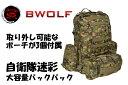 BWOLF製 MOLLEシステム ポーチ3個付 大容量 バックパック リュックサック ザック 陸上自衛隊 2型タイプ迷彩